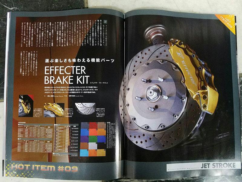 ブレーキシステム雑誌画像